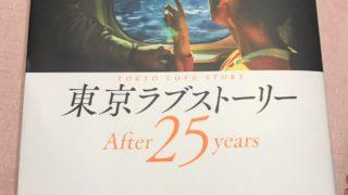 東京ラブストーリーの25年後続編のドラマ化はある?ネタバレも!